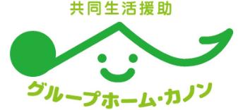 共同生活援助 グループホーム・カノン